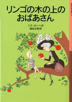 岩波少年文庫 リンゴの木の上のおばあさん
