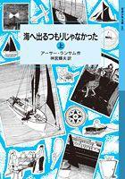岩波少年文庫 ランサム・サーガ(7) 海へ出るつもりじゃなかった(上)