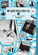 岩波少年文庫 ランサム・サーガ(7) 海へ出るつもりじゃなかった(下)