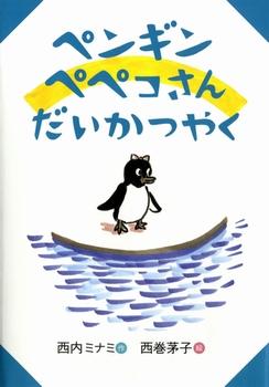 ペンギン ペペコさん だいかつやく