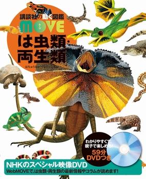 講談社の動く図鑑 MOVE は虫類・両生類