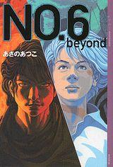 NO.6(ナンバーシックス)beyond