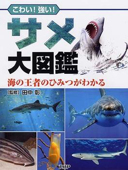 サメ大図鑑 海の王者のひみつがわかる
