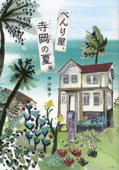 べんり屋、寺岡の夏。