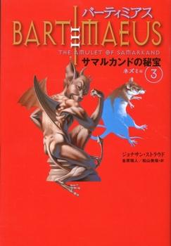 バーティミアス サマルカンドの秘宝(3) ネズミ編