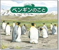 自然スケッチ絵本館 ペンギンのこと
