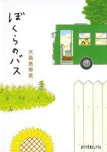 ポプラ文庫ピュアフル ぼくらのバス
