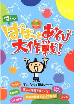 PriPriブックス ぱぱっとあそび大作戦!