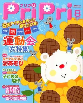 PriPri プリプリ 2013年8月号