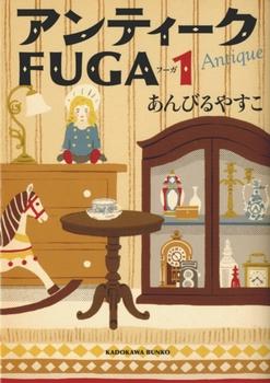 角川文庫 アンティークFUGA(1)