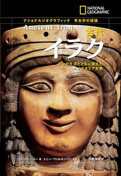 古代イラク 2つの大河とともに栄えたメソポタミア文明