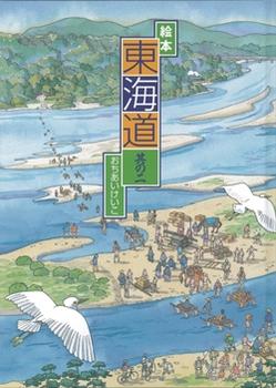 東海道 其の二