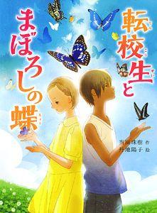 転校生とまぼろしの蝶