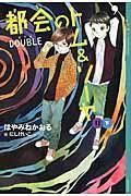 都会のトム&ソーヤ(11) <DOUBLE>(下)