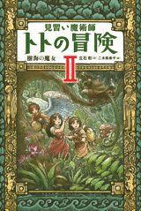 見習い魔術師トトの冒険(2) 樹海の魔女