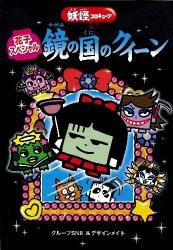 花子スペシャル 鏡の国のクイーン