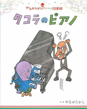 タコラのピアノ