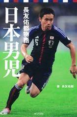 ポプラポケット文庫 日本男児