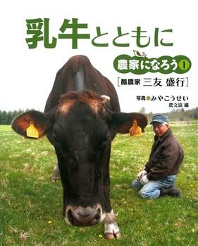 農家になろう(1) 乳牛とともに