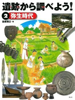 遺跡から調べよう!(2) 弥生時代