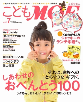 こどもMOE vol.7