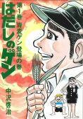 【コミック版】はだしのゲン(1) 青麦ゲン登場の巻