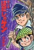 【コミック版】はだしのゲン(6)