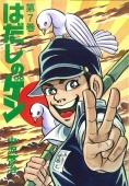 【コミック版】はだしのゲン(7)