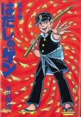 【コミック版】はだしのゲン(8)