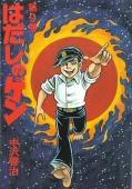 【コミック版】はだしのゲン(9)