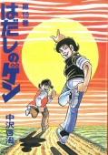 【コミック版】はだしのゲン(10)