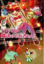 トリシアは魔法のお医者さん!!(4) 動物☆びっくりサーカス団!