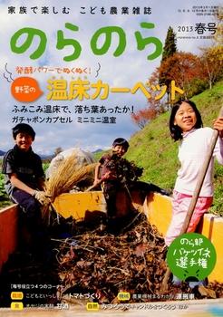のらのら 2013春号 no.6