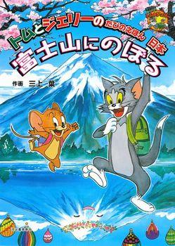 トムとジェリーのたびのえほん 日本 富士山にのぼる
