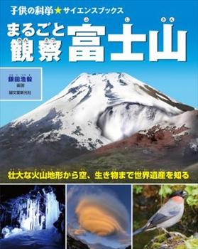 まるごと観察富士山 壮大な火山地形から空、生き物まで世界遺産を知る