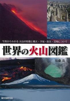 世界の火山図鑑 写真からわかる火山の特徴と噴火・予知・防災・活用