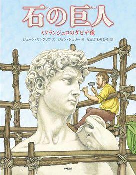 石の巨人 ミケランジェロのダビデ像