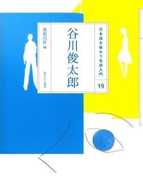 日本語を味わう名詩入門 (19) 谷川俊太郎