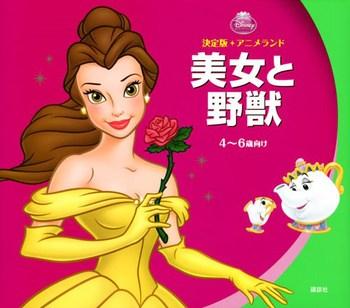 ディズニー 決定版 アニメランド 美女と野獣