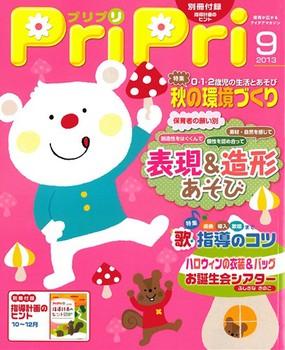 PriPri プリプリ 2013年9月号