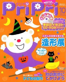 PriPri プリプリ 2013年10月号