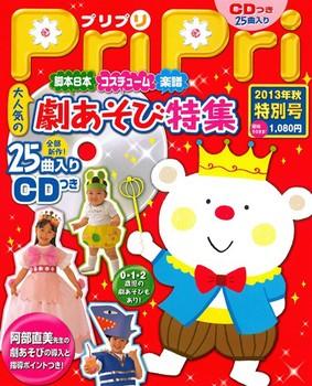 PriPri プリプリ 2013年秋・特別号 劇あそび特集