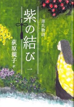 源氏物語 紫の結び(1)