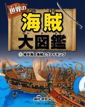 世界の海賊大図鑑 (1)地中海の海賊とヴァイキング