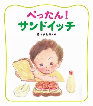 ぺったん! サンドイッチ