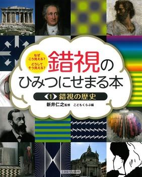 錯視のひみつにせまる本 (1) 錯覚の歴史