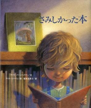 さみしかった本