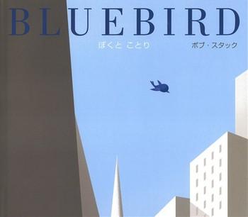 BLUEBIRD ぼくとことり