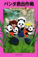 マジックツリーハウス(34) パンダ救出作戦