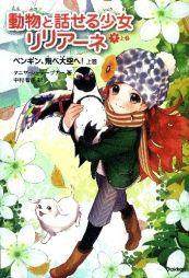 動物と話せる少女リリアーネ(9) ペンギン、飛べ大空へ!上